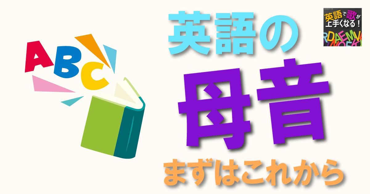 英語の母音~日本語の母音5つを代用してはいけない~