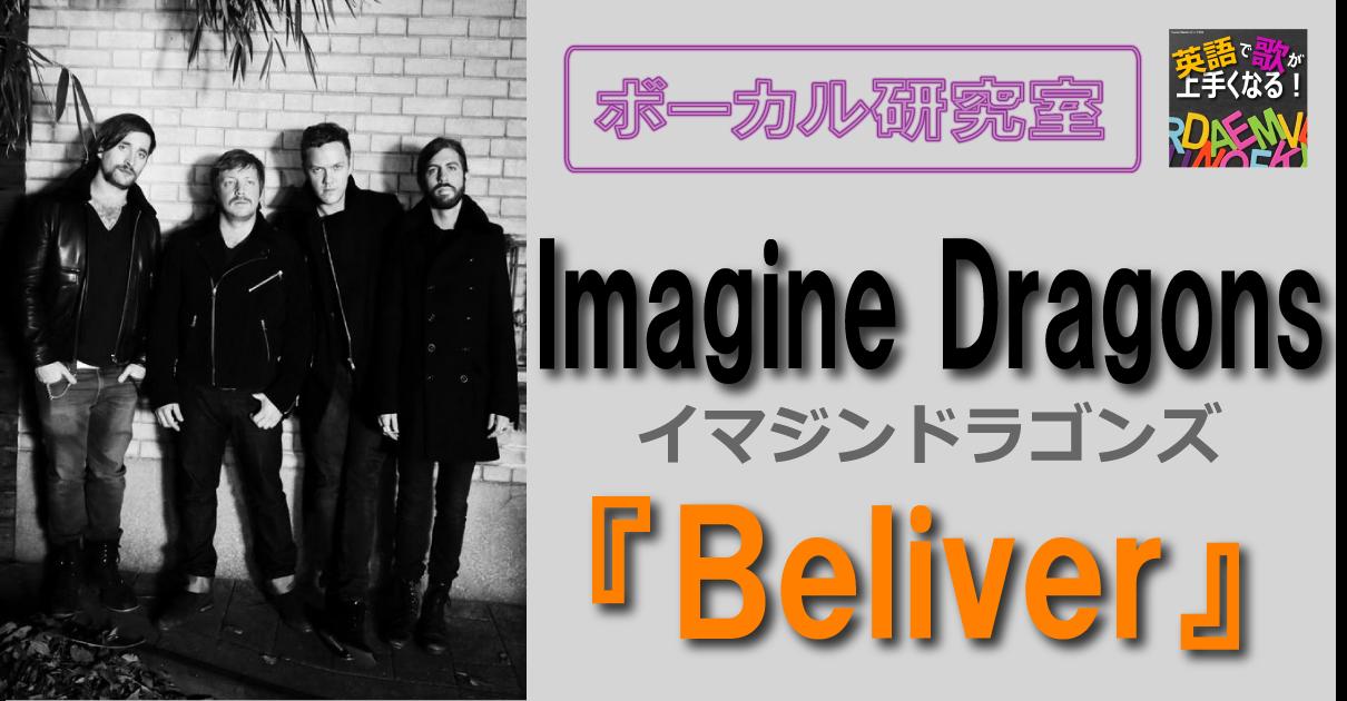 IMAGINE DRAGONS『Believer』