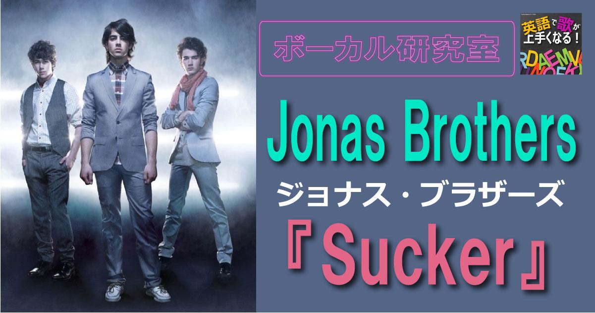 Jonas Brothers『Sucker』
